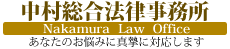 中村総合法律事務所ロゴ